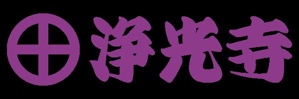 浄土真宗 歓喜山浄光寺